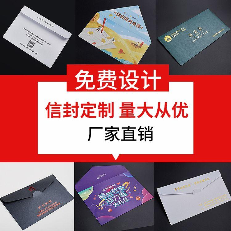 定做信封可设计可开窗白黄牛皮信封创意印刷厂家可印LOGO中式西式