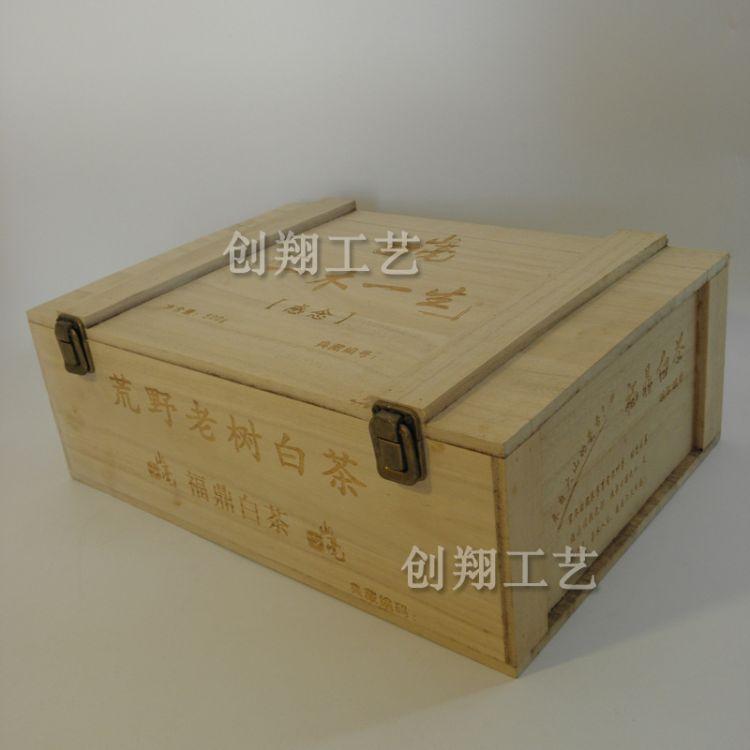 厂家订做白毫银针荒野老树白茶包装盒环保桐木福鼎普洱散茶空礼盒