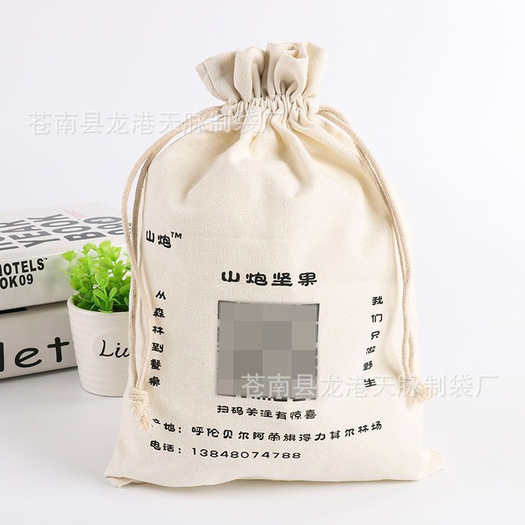 供应优质抽绳棉布环保袋 山炮坚果食品束口包装帆布袋 棉布袋定制