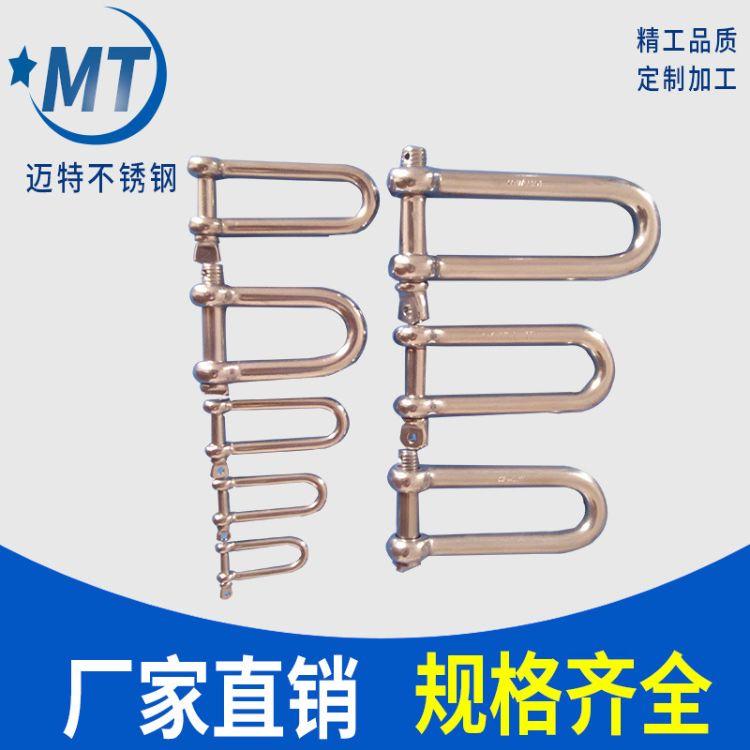 带档钥匙销型卸扣 不锈钢长D卸扣长D卸扣 索具配件定做加工
