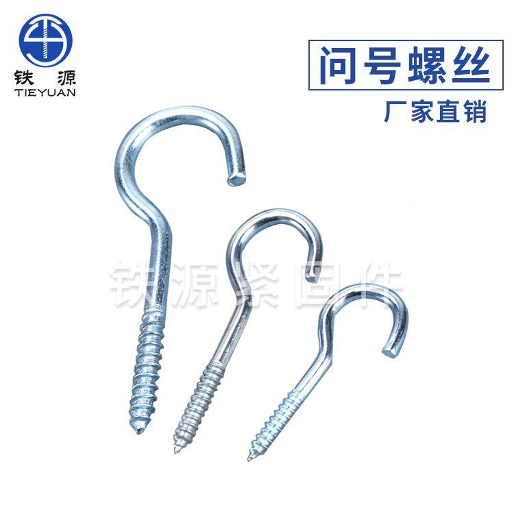 批发优质问号钩 铁问号挂钩 问号螺丝 开口全牙镀镍羊眼圈 可定制