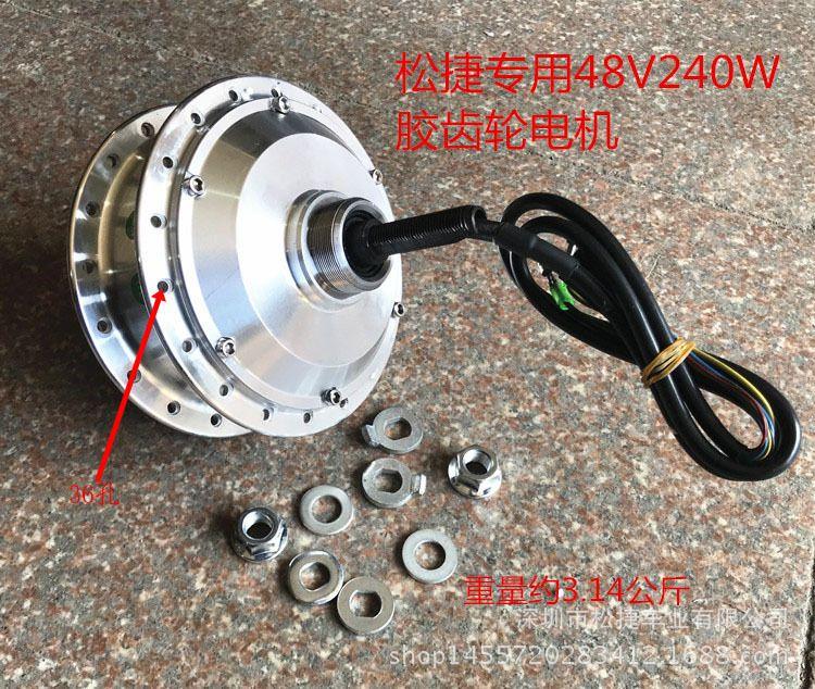 48V240W无刷胶齿轮辐条电机 / 锂电自行车电动车齿轮飞轮机油配件