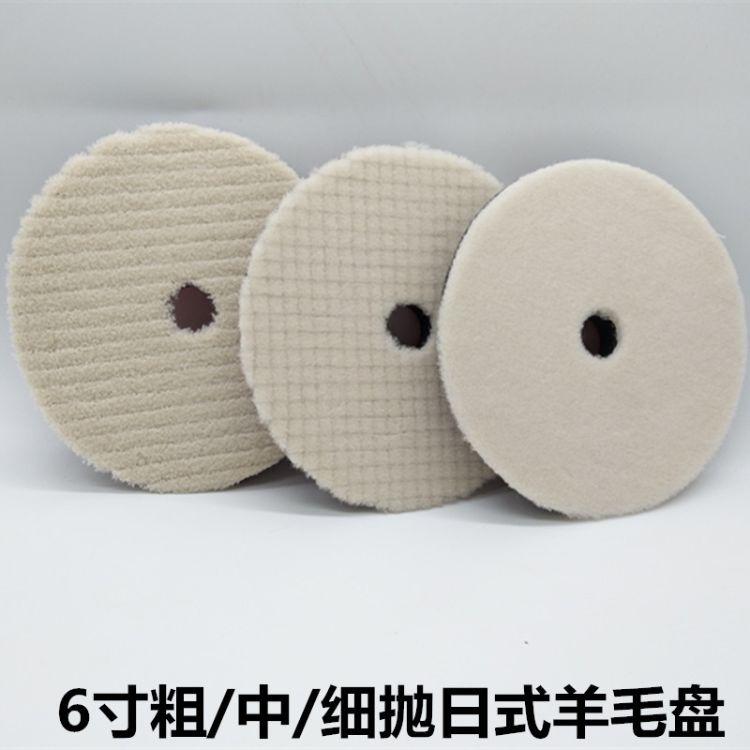 6英寸汽车抛光盘日式羊毛盘短毛材质海绵研磨背绒抛光轮6寸150mm