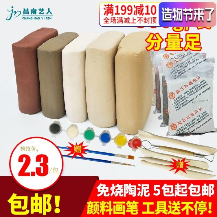 软陶泥儿童学生无毒免烧陶艺粘土 diy手工制作瓷泥料套餐工具包邮