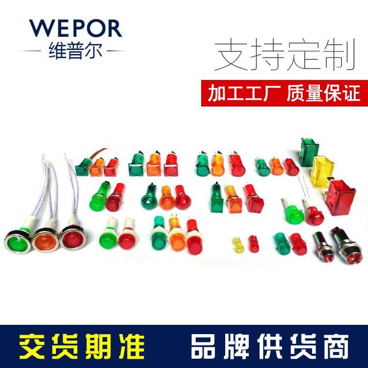 220V/24V/12V家电LED小型信号灯电源指示灯塑料胶壳带线加工红色