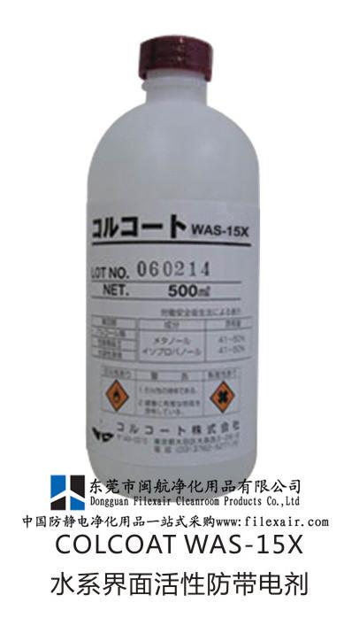 colcoat-WAS-15X防静电液 水系表面活性防静电剂 抗静电剂