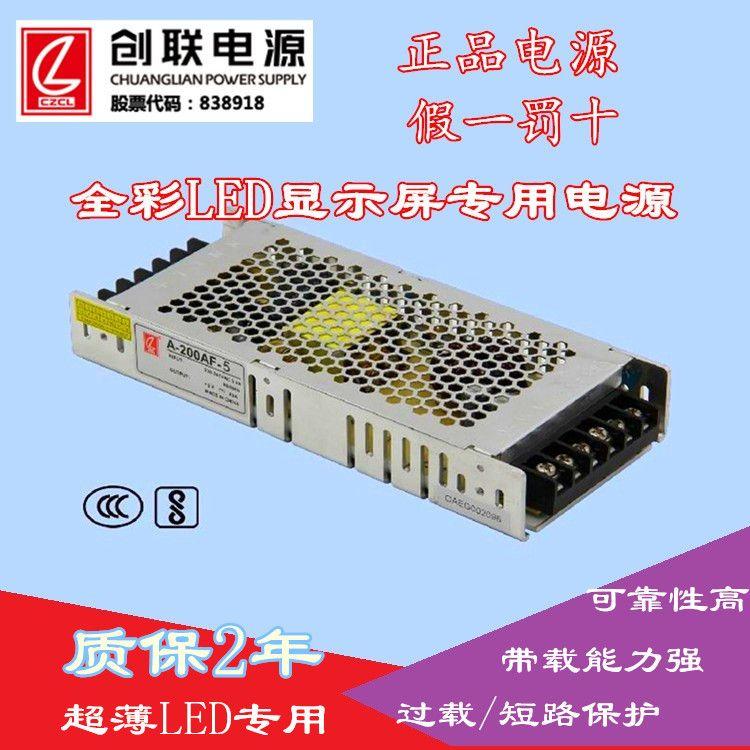创联电源led显示屏电子广告屏5v40A200W单色屏全彩超薄A-200AF