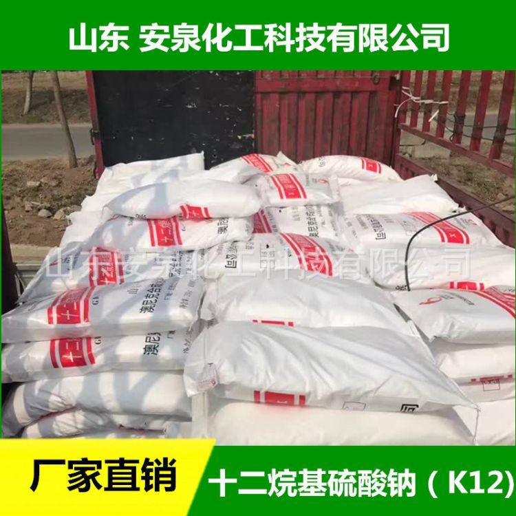 国标 K12厂家直销 洗衣粉发泡剂专用 k12