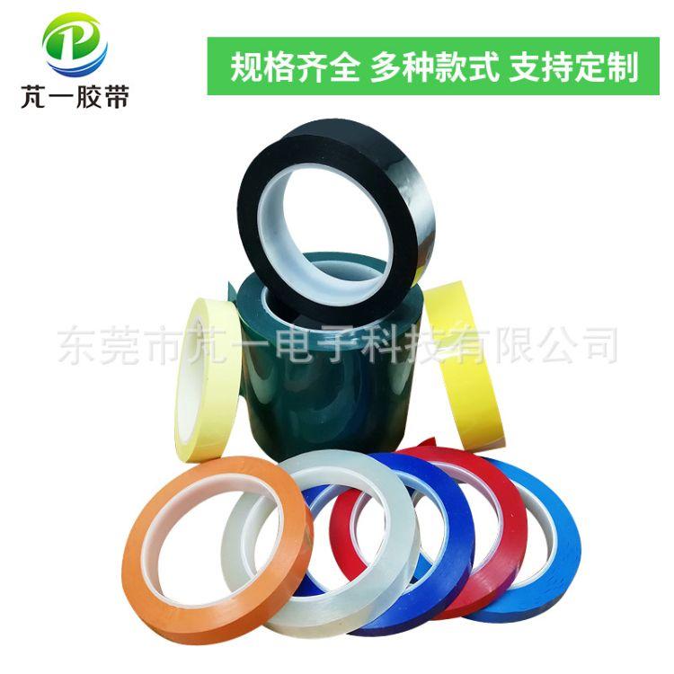 工业高温pet绝缘胶带 黄色透明多色防静电胶带