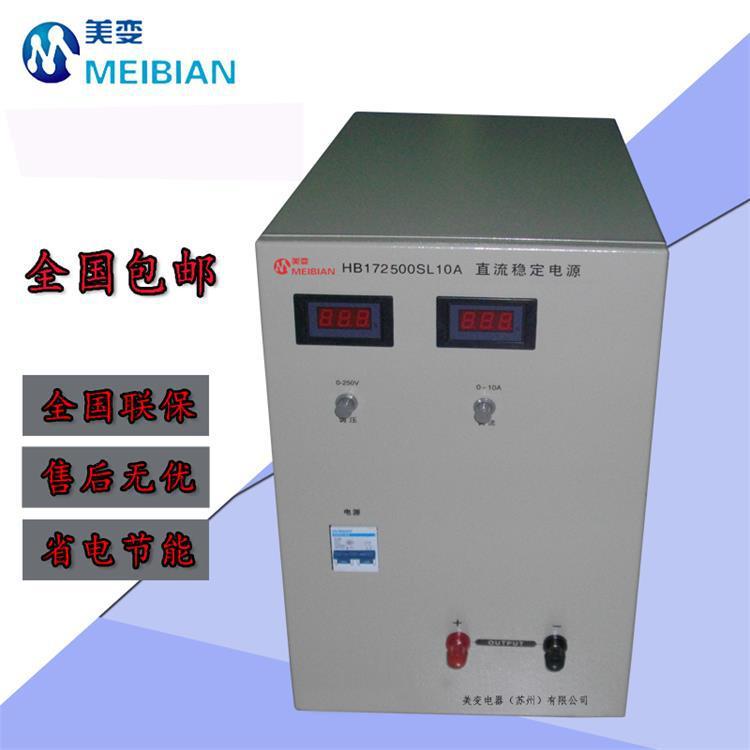 0-250V可调直流稳压器-线性直流电源-开关直流电源电力稳压电源
