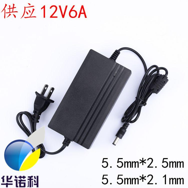 供应12V6A电源适配器LED灯条安防监控闭路双线桌面式12v6a充电器