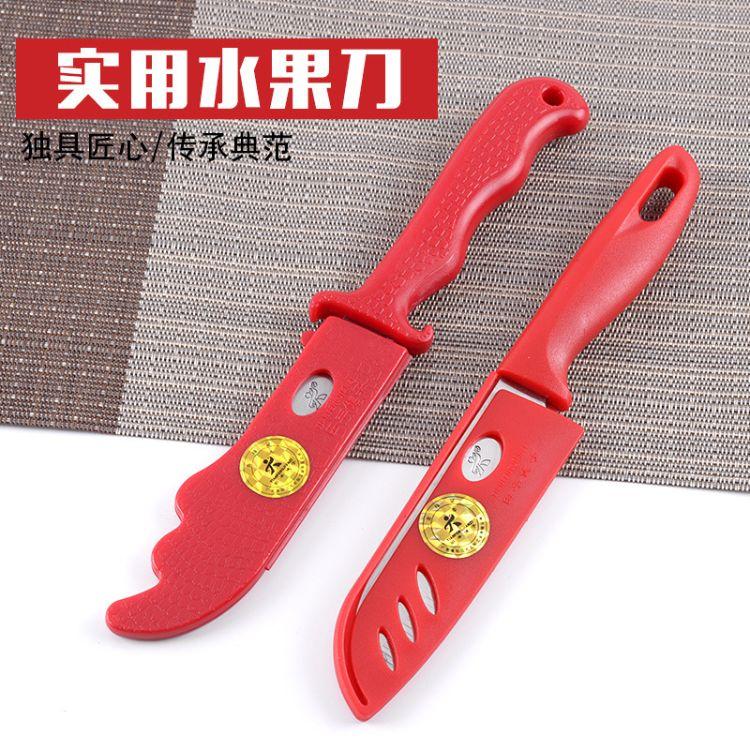 红色水果刀具 厨房不锈钢瓜果削皮刀 便携刀 切水果切菜刀
