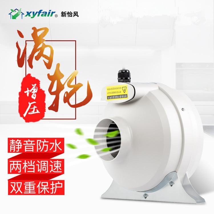 新怡风 涡轮增压风机 静音烧烤餐厅厨房强力抽风机