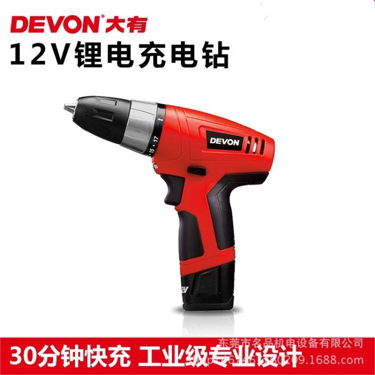 DEVON大有锂电充电式电钻家用工业级手电钻多功能电动螺丝刀5241