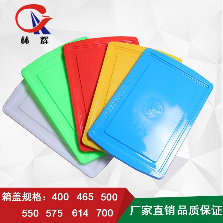 厂家直销500周转箱盖子 加厚蓝色pe塑料周转箱带盖子 塑料防尘盖