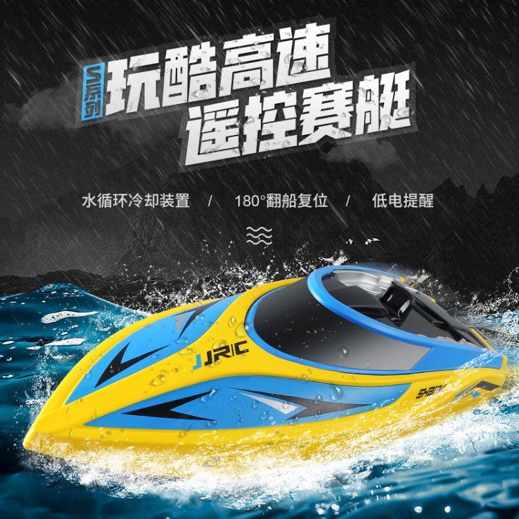 JJRC S1/S2/S3 2.4G遥控高速快艇竞技遥控船模型时速20-25KM/H