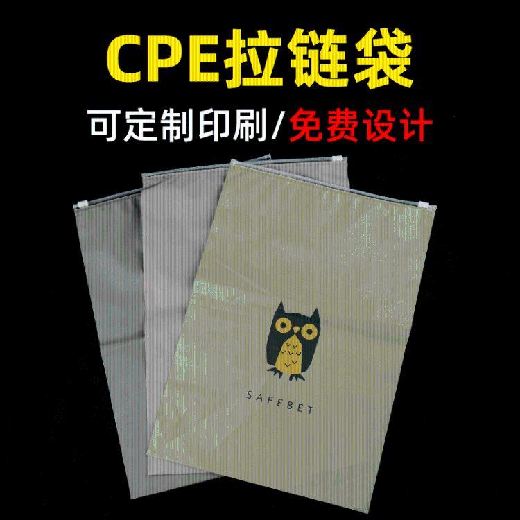 【优佳】cpe拉链袋  服装拉链袋服饰自封袋  塑料半透明自封包装袋定制