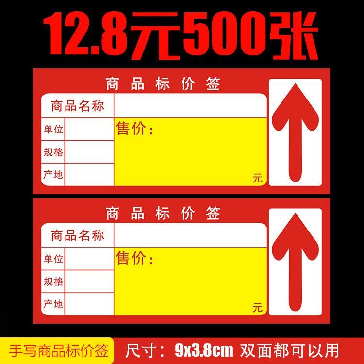 商品标价签500张 超市价格标签 便利店商标纸标签价格牌红色价签