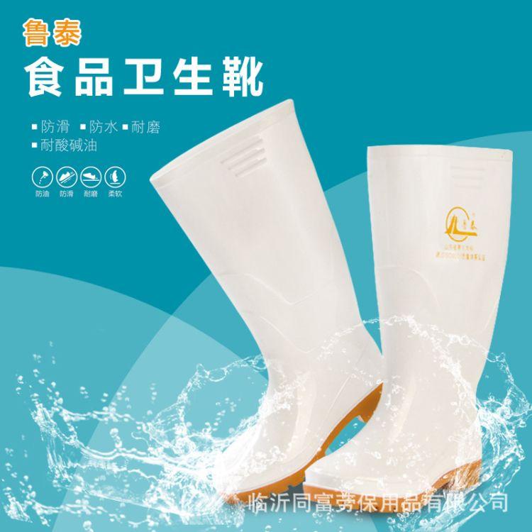 食品靴鲁泰卫生雨鞋耐油耐酸碱厨房饭店水产洗车保洁男女雨靴