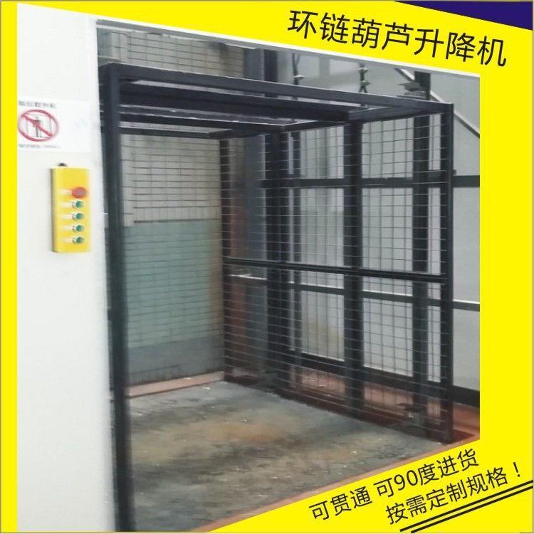 简易电梯厂家定制 环链电动葫芦升降货梯固定导轨式家用升降机
