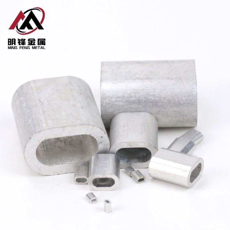批发铝套椭圆形铝套 单孔铝套 铝扣 铝接 铝束 夹头 厂家直销