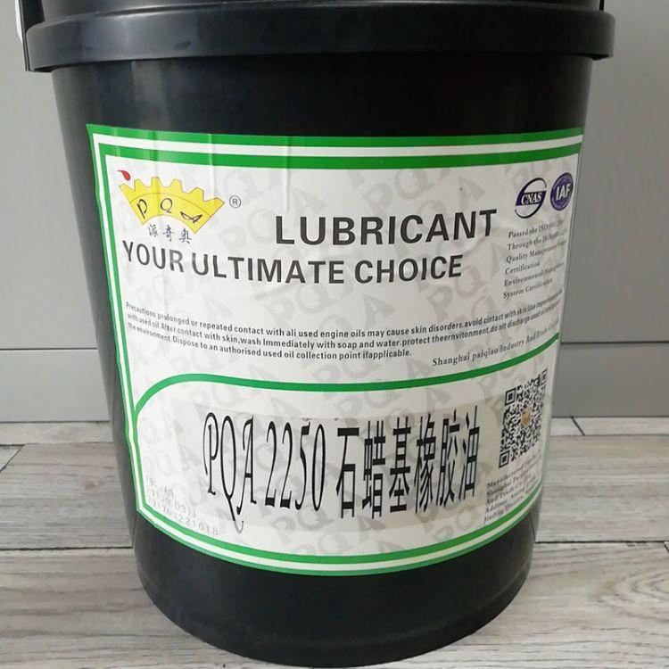 直销PQA 2250石蜡基橡胶油【图片】工业润滑油批发