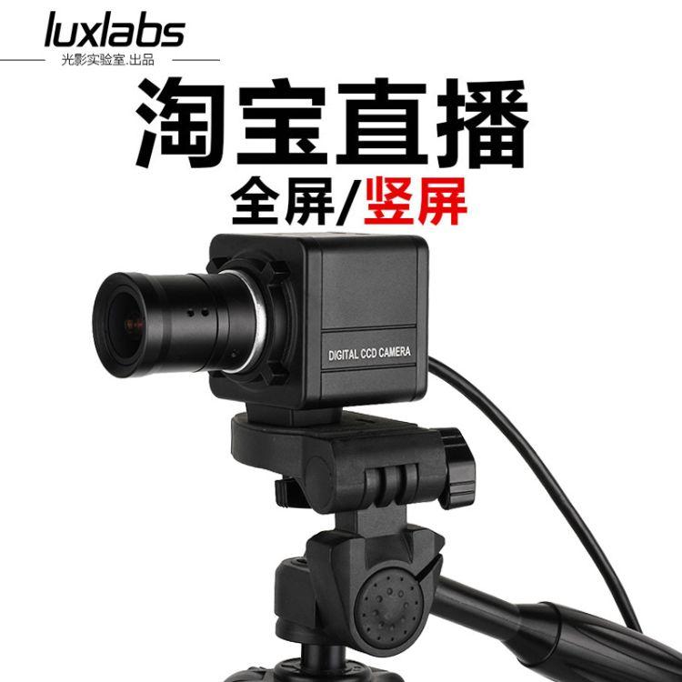 高清数码摄像头台式电脑笔记本通用免驱视频定制摄像头无畸变