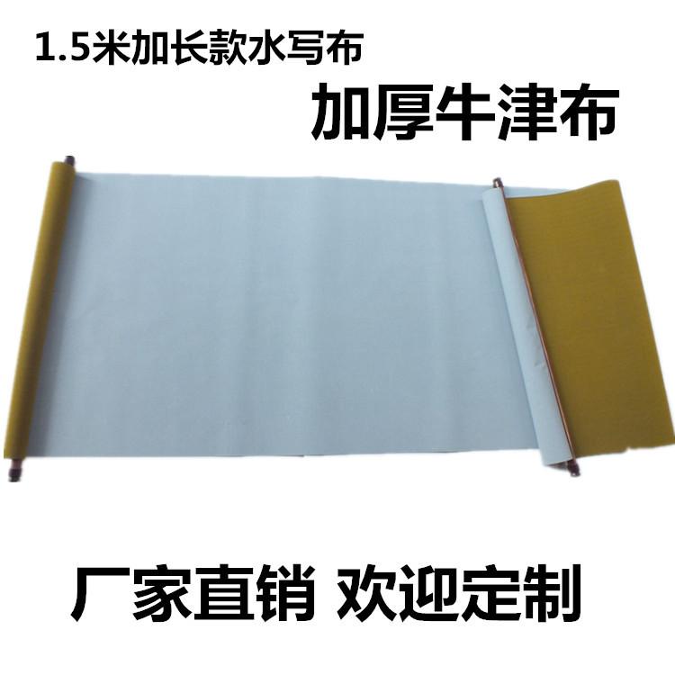 大号水写布 加厚加长款牛筋布 1.5米空白/米格厂家直销可定制