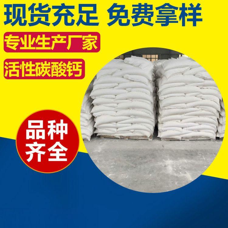 天禾1250目碳酸鈣 造粒注塑活性碳酸鈣 塑鋼型材專用鈣