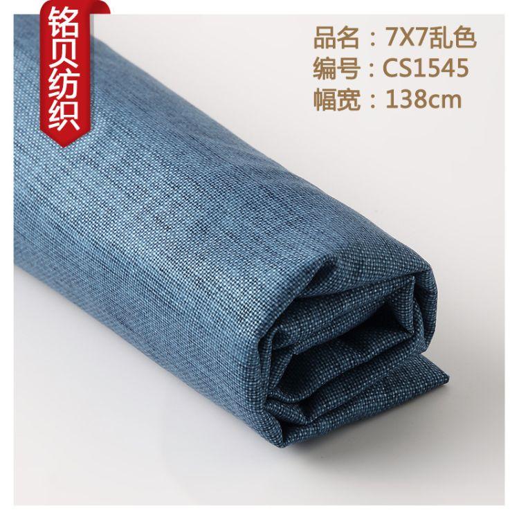 春夏新款7X7乱色棉麻混纺布料 牛仔蓝棉麻布女装时装面料 CS1545