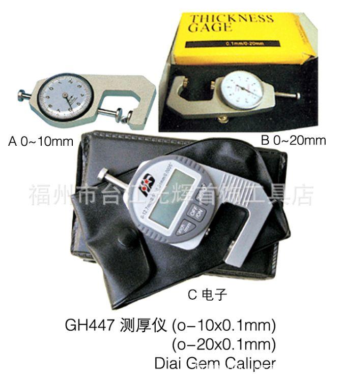 光辉首饰器材、打金工具、鉴定仪器、测厚仪