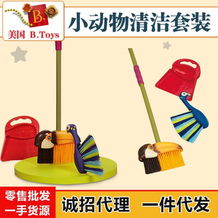 美国B.Toys热带小动物清洁套装儿童过家家玩具宝宝仿真打扫卫生