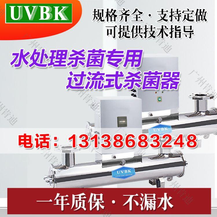 处理量60T/H UVBK啤酒行业紫外线消毒器