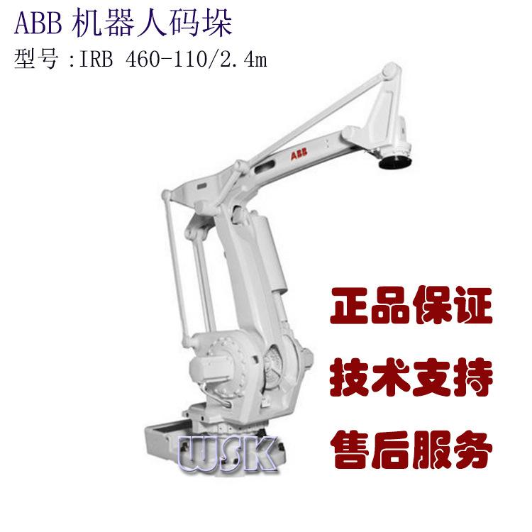 ABB大型抱大米搬运机器人 IRB 460-110kg/2.4m 拆垛关节机器手