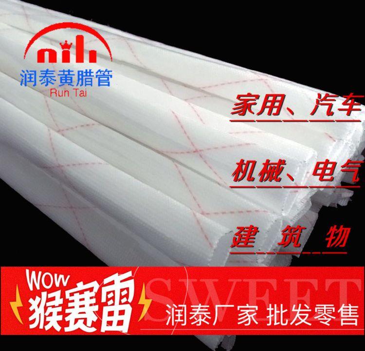 润泰厂家直销18mm普 黄腊管 玻璃纤维布线绝缘套管