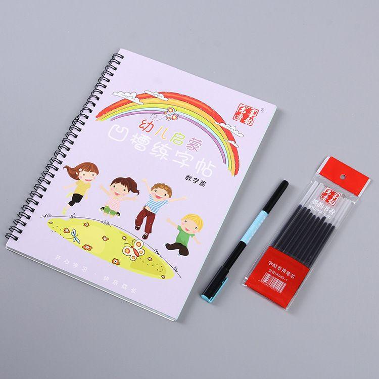 学前班小学生数学0-100数字初学者儿童字帖幼儿凹槽描红本练字帖