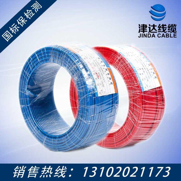 天津津达线缆 家装电线低烟无卤耐火WDZCN-BYJ4平方 天津电缆厂家直销