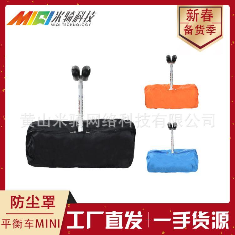 小米mini9平衡车包防尘包九号平衡车防尘罩包 防水车包充电装车包