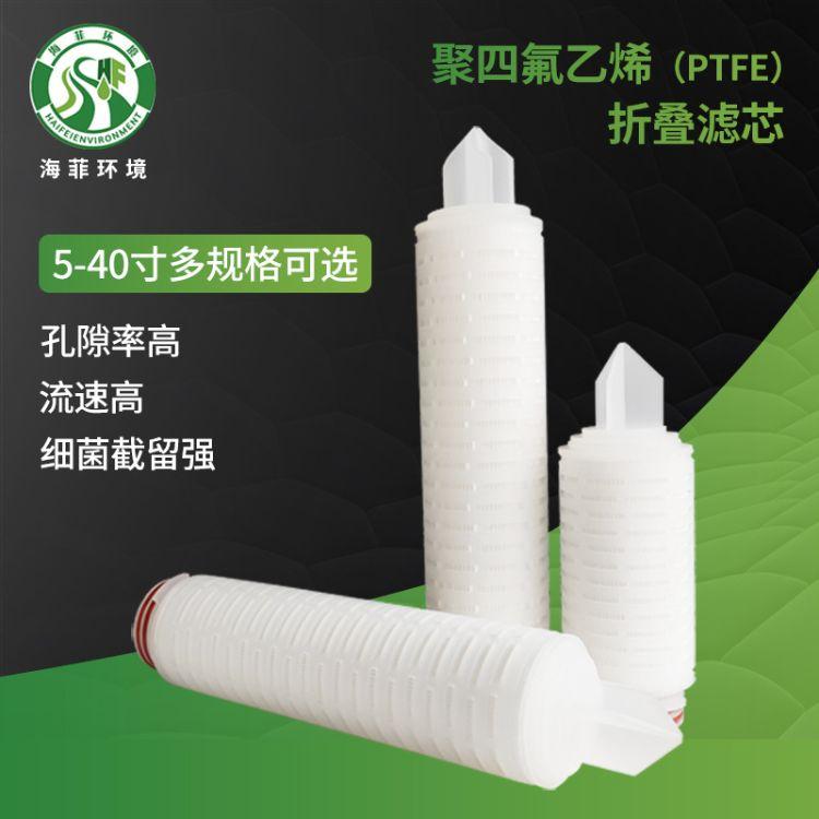 江苏海菲 2.5-40寸微孔折叠滤芯 ptfe四氟乙烯滤芯