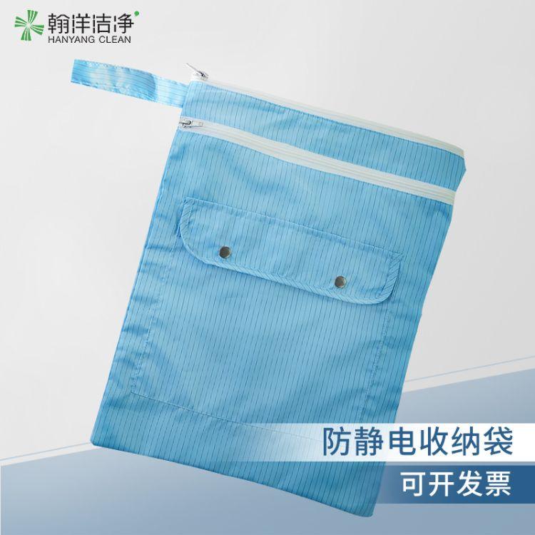 厂家直销 防静电布袋衣服收纳袋 无尘服袋子防尘袋洁净室工具包