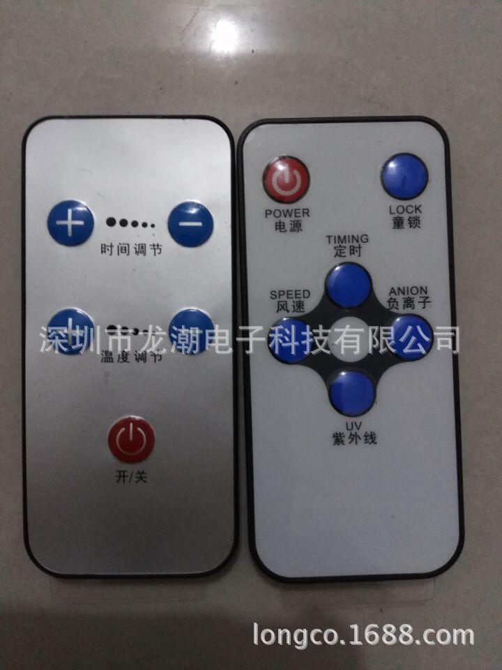 厂家直销智能理疗机遥控器 美容设备遥控器 21键超薄遥控器