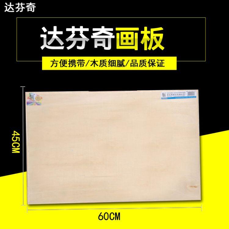 北京达芬奇美术用品 椴木画板 绘图板 厂家直销多种规格画板