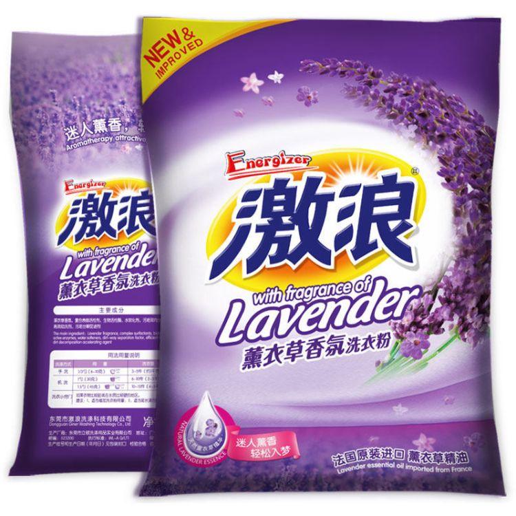 熏衣草香氛洗衣粉包装袋加香净白洗衣粉包装袋