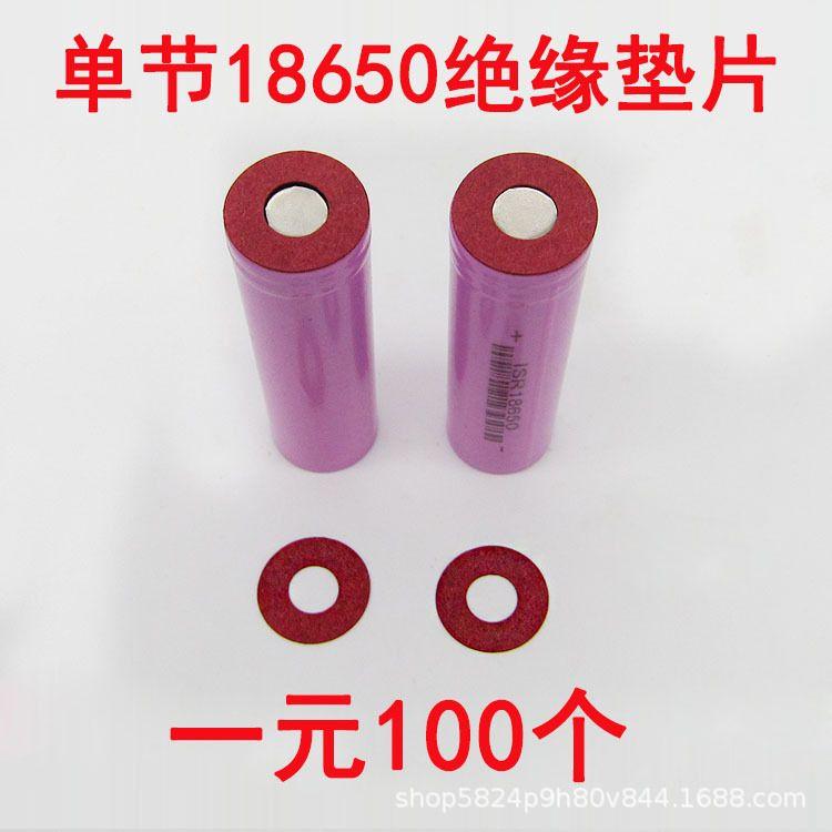 单节18650锂电池青稞纸垫片 正极贴绝缘垫 1节空心青壳纸快巴纸