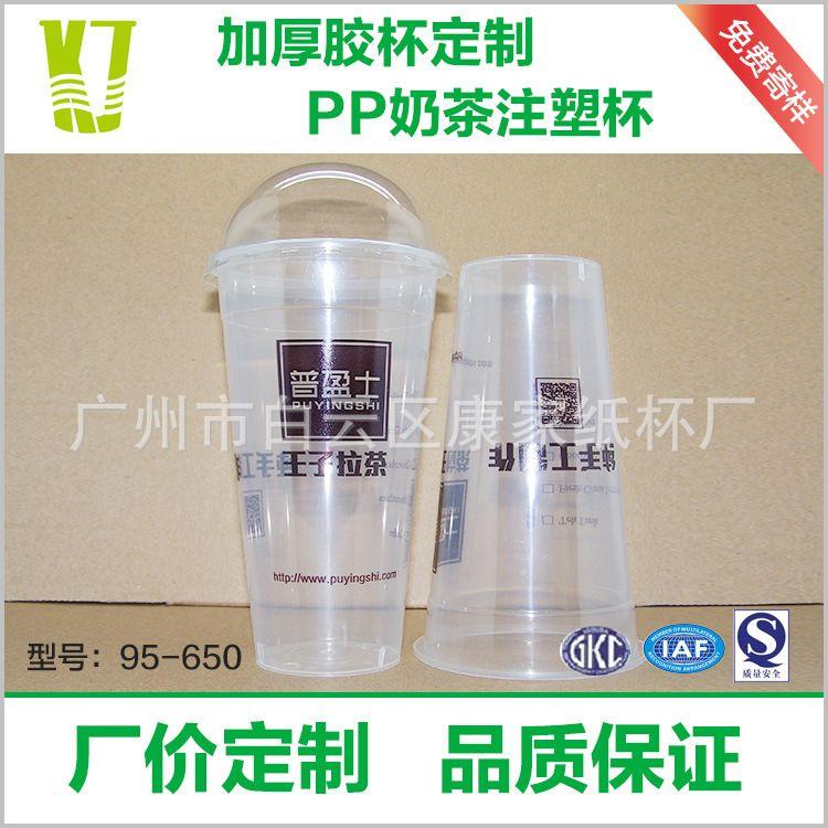 专业厂家奶茶杯定做一次性奶茶杯透明加厚注塑杯果汁饮料杯 三万个起订 量大从优650ml