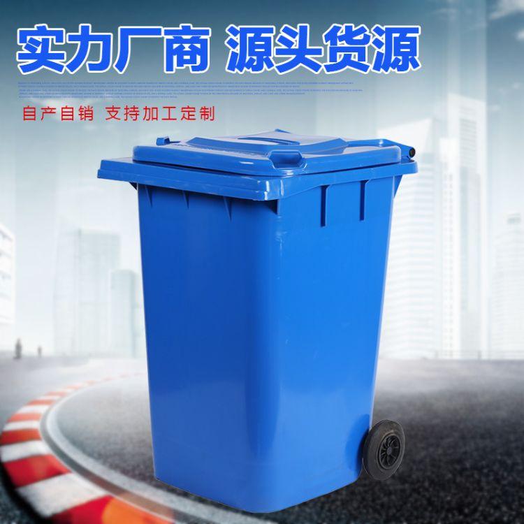 自产自销 加工定制全新料360L垃圾桶 小区环卫垃圾桶 户外带轮式垃圾桶