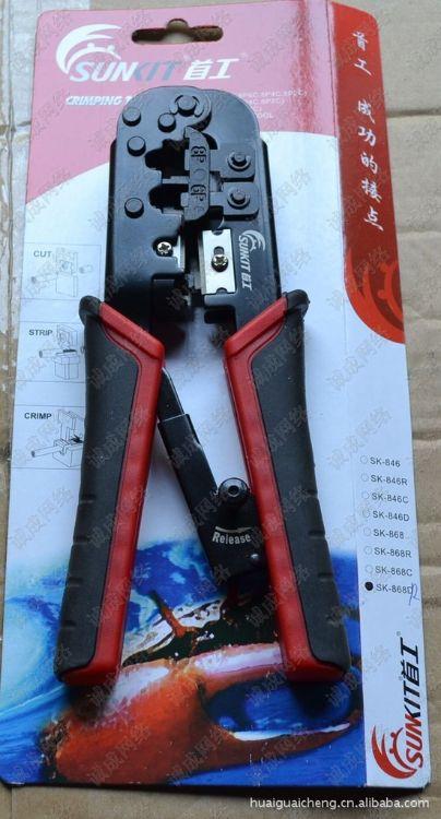 【直销】正品首工双用网线钳RJ45水晶头压线钳SK-868DR双色压接钳