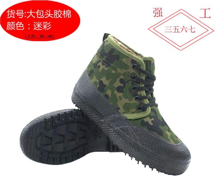 作训高帮棉鞋解放鞋现货供应耐磨登山作训鞋厂家直销中性迷彩胶棉