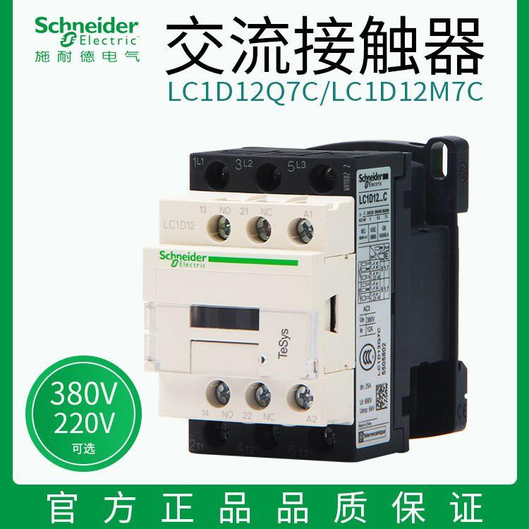 施耐德36A交流接触器LC1D12b7c 匠心制造