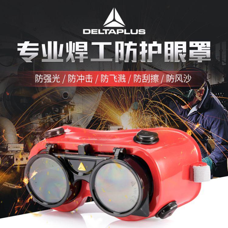 代尔塔101013翻盖通风款焊接眼镜铜焊锡焊焊接作业护目镜